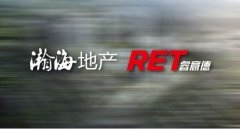 RET睿意德签约瀚海地产,联手打造郑州商业新地标