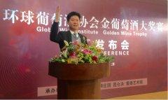 首届金葡萄酒大奖赛新闻发布会在京召开