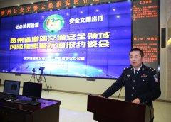 交通安全在整治 平安出行在贵州系列报道之三十