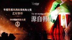 """【Yestar星粉影响力】艺星荣获2016瑞丽粉丝节""""年度韩系风尚医美"""