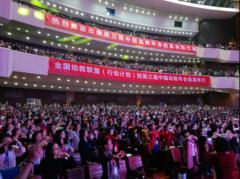 第三届中国幼教年会在广州隆重开幕