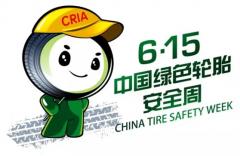 玲珑轮胎 2017中国绿色轮胎安全周