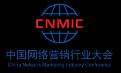 错过了世界互联网大会,不能再错过中国网络营销行业大会