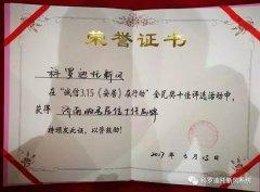 科罗迪托新风被济南电视台评为十佳品牌!