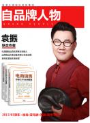孔斌国际策划袁振畅销书《电商销售妙语口才与心理策略》隆重上市