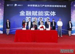 燕谷坊集团与中国