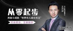 专访天王集团董事