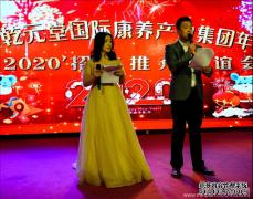 北京乾元堂国际康