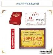 中国新飞天酒业集